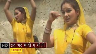Raat Bar Chani Ae Bhoji  रात भर चांदी ऐ भौजी   Khushboo Raj   Bhojpuri Hot Songs
