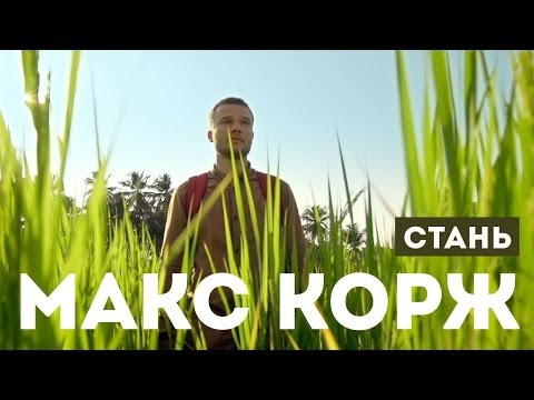 Макс Корж — Стань (official clip)
