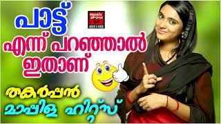 പാട്ട്  എന്ന് പറഞ്ഞാൽ ഇതാണ് തകർപ്പൻ മാപ്പിള ഹിറ്റ്സ്    Old Mappila Songs   Malayalam Mappila Songs