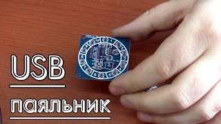 USB паяльник и пайка радиоконструктора.(, 2017-03-18T20:17:26.000Z)