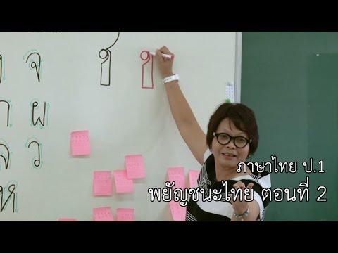 ภาษาไทย ป.1 พยัญชนะไทย ตอนที่ 2 ครูยุวดี นุชทรัพย์