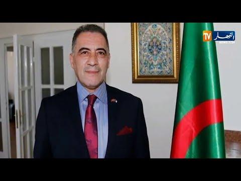 السفير الجزائري لدى تركيا يدعو لإعادة كتابة التاريخ المشترك بين البلدين