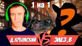 Warface.Дмитрий Крымский VS Элез.В
