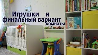 видео Где хранить игрушки в детской: 6 идей