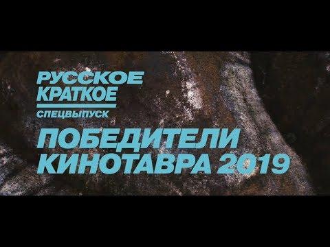 Русское краткое. Победители Кинотавра-2019 (18+) - трейлер