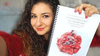 Моя Книга Рецептов !