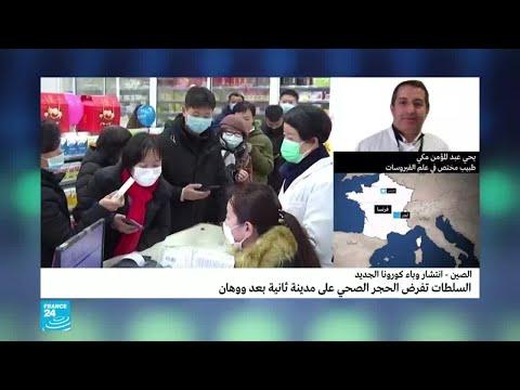 ما خطورة فيروس كورونا المستجد الذي انطلق من الصين؟  - نشر قبل 4 ساعة