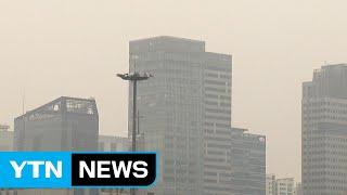 [날씨] 수도권 올가을 첫 미세먼지 예비저감조치 / YTN