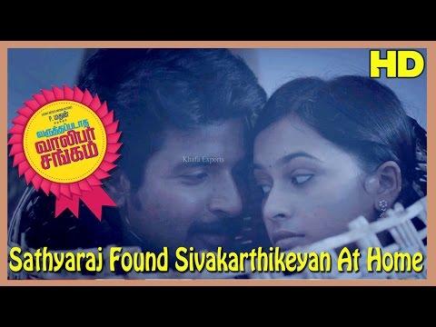 Varuthapadatha Valibar Sangam Tamil Movie   Scenes  Sathyaraj Found Sivakarthikeyan At Home