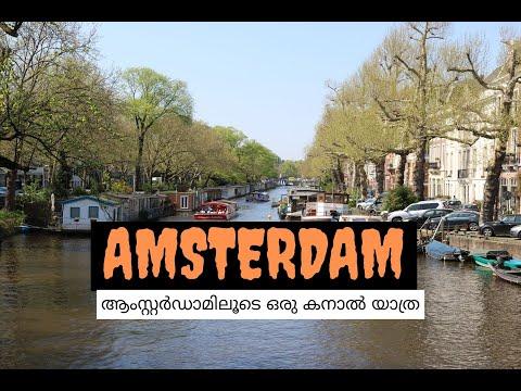 Amsterdam Canal Cruise  | Netherlands | English Subtitles | Malayalam Travel Vlog