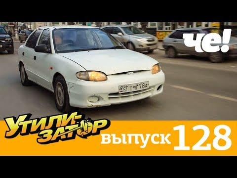 Утилизатор   Выпуск 128