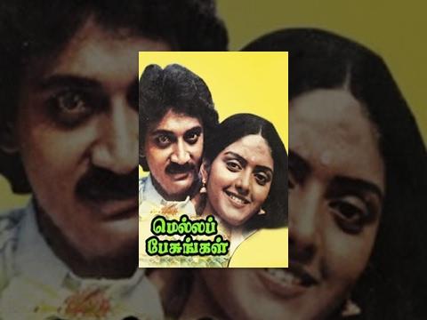 Mella Pesungal - Bhanupriya, Vasanth - Ilaiyaraja - 1983 Super Hit Tamil Movie