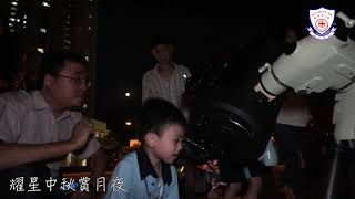 Publication Date: 2019-10-24 | Video Title: 2019-09-13 親子賞月慶中秋