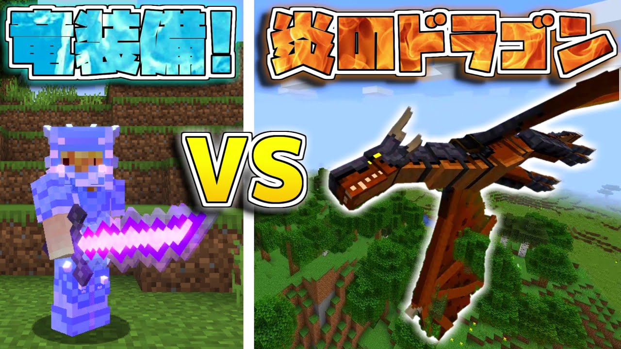 【マイクラ】伝説のドラゴン装備 VS 最強のファイアドラゴン!前編【ゆっくり実況/マインクラフト/Minecraft】