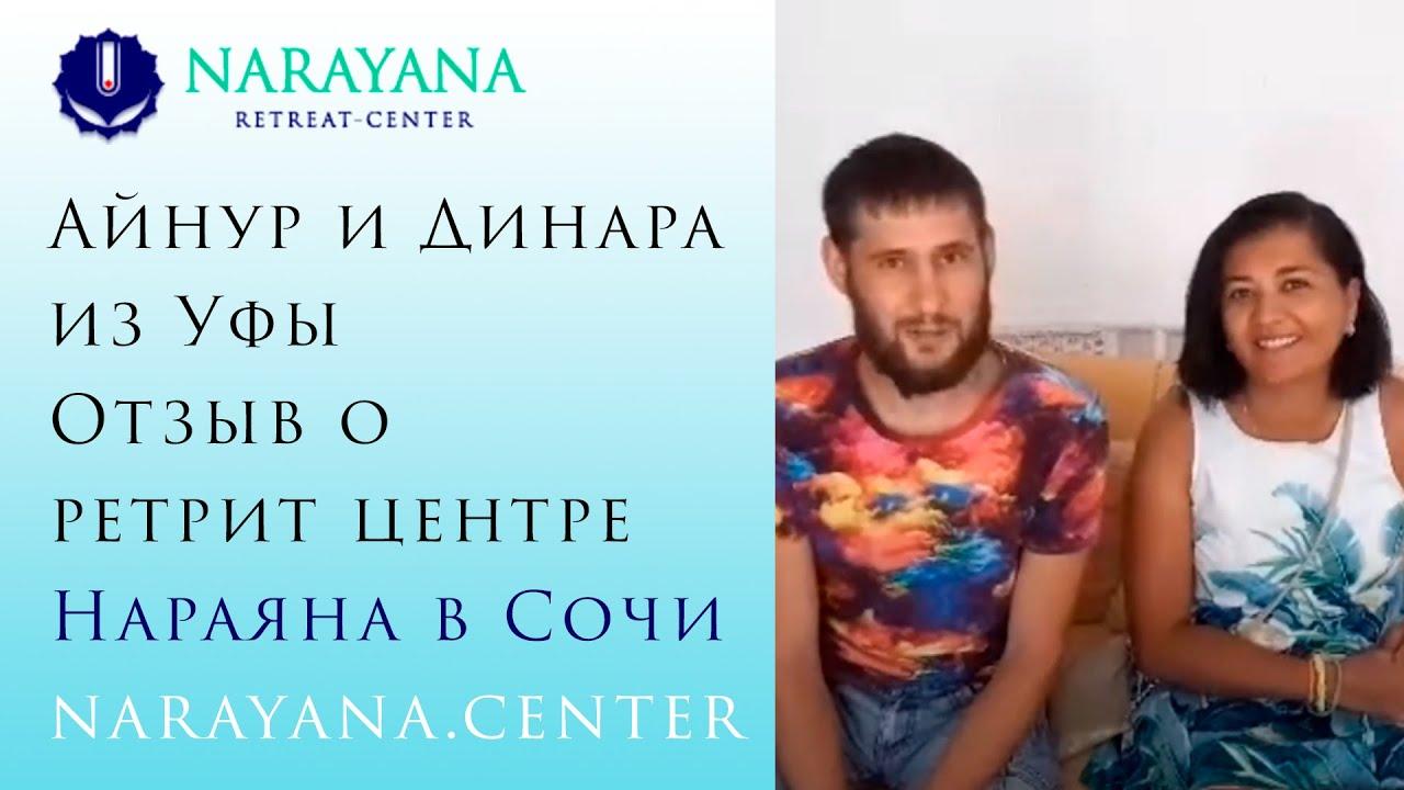 Айнур и Динара из Уфы о ретрит центре Нараяна в Сочи