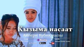 Айпери Кубик кызы - Кызыма насаат Жаны клип 2019