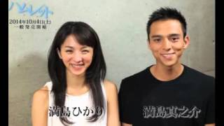 俳優の満島真之介(26)が、オダギリジョー(40)主演の映画「オー...