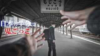 【最終話】日本の半分使って壮大な鬼ごっこしてみた~仕掛けられた罠~