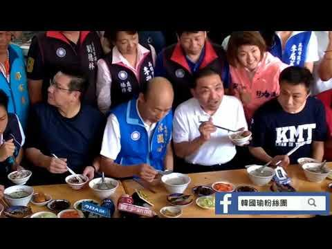 《侯友宜 + 韓國瑜》雙雄合體 行程三:午餐吃魯肉飯
