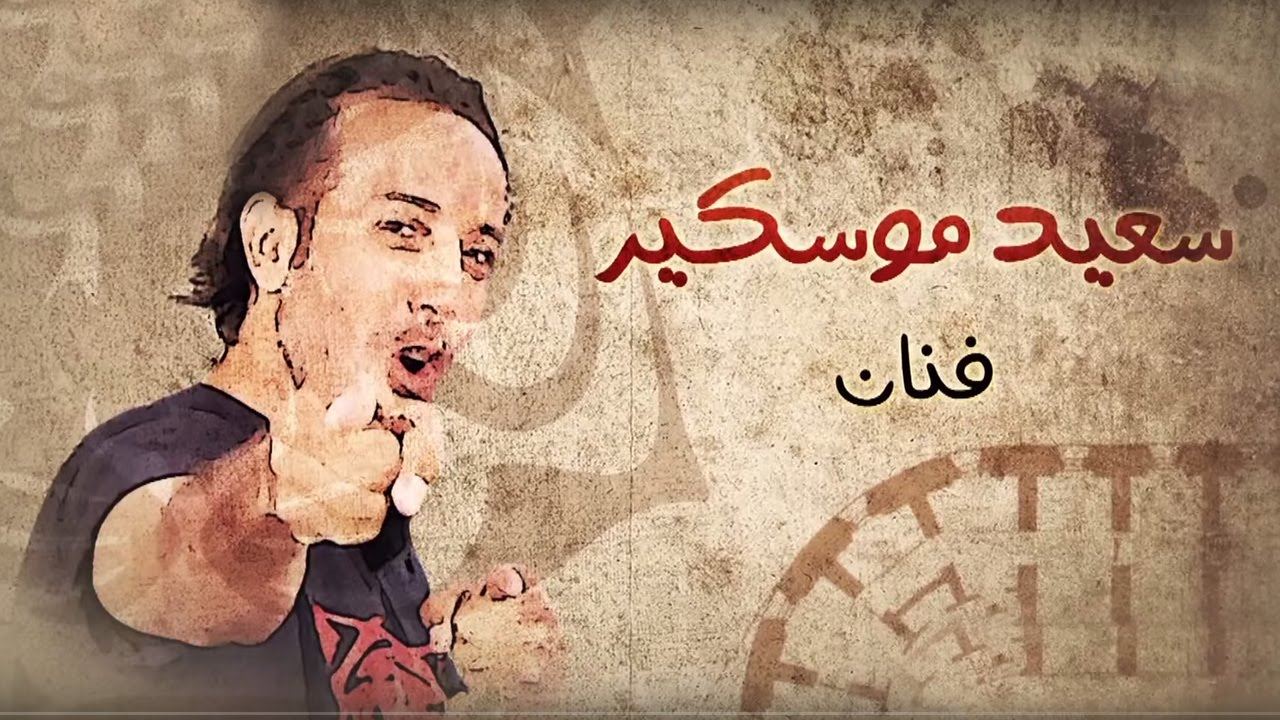 daka daka said mosker gratuit