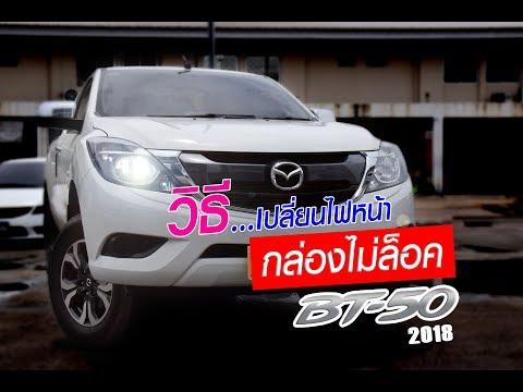 วิธีเปลี่ยนไฟหน้า LED  กล่องไม่ล็อค  Mazda BT50pro