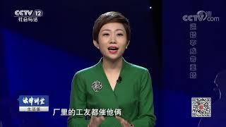 《法律讲堂(生活版)》 20190813 逼婚不成告重婚| CCTV社会与法