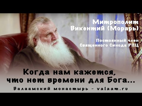 Когда нам кажется, что нет времени для Бога... | Митрополит Викентий (Морарь)