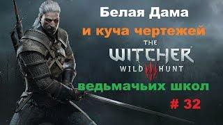 Прохождение The Witcher 3: Wild Hunt Белая Дама и чертежи ведьмачьих школ # 32