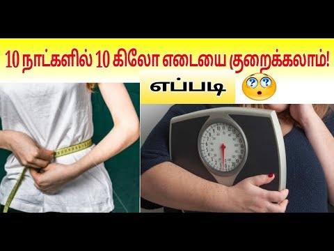 How to loss 10 Kg weight in 10 days TAMIL| without EXERCISE||  yedai kuraiya tips in tamil