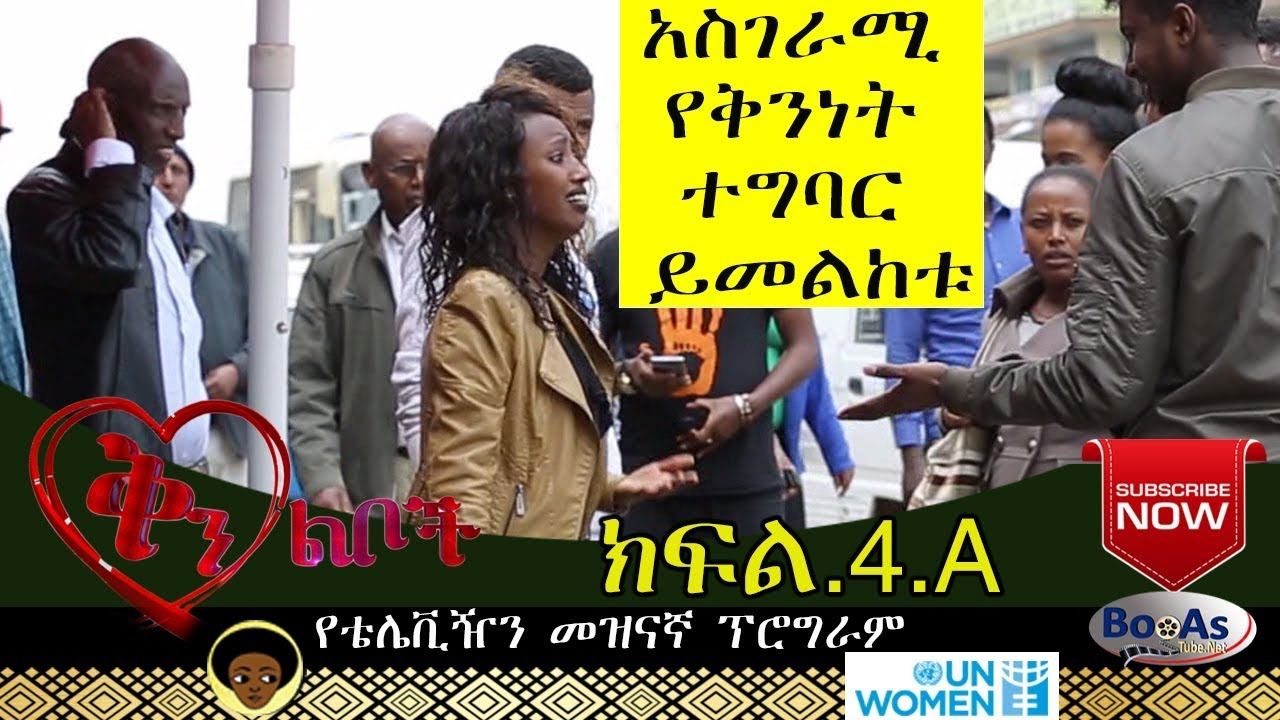 Ethiopian - Qin Leboch Tv Show Ep 4 A /ቅን ልቦች የቴሌቪዥን መዝናኛ ፕሮግራም ክፍል 4 A