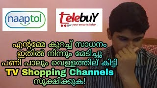 These Shopping Channels Are Fraud| My Worst TV Shopping Experience Naaptol, Telebuy | സൂക്ഷിക്കുക