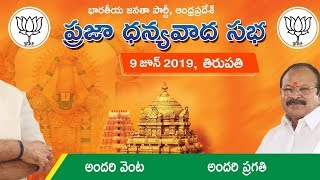 PM Modi addresses public meeting at Tirupati Andhra Pradesh TVNXT Telugu Live Stream