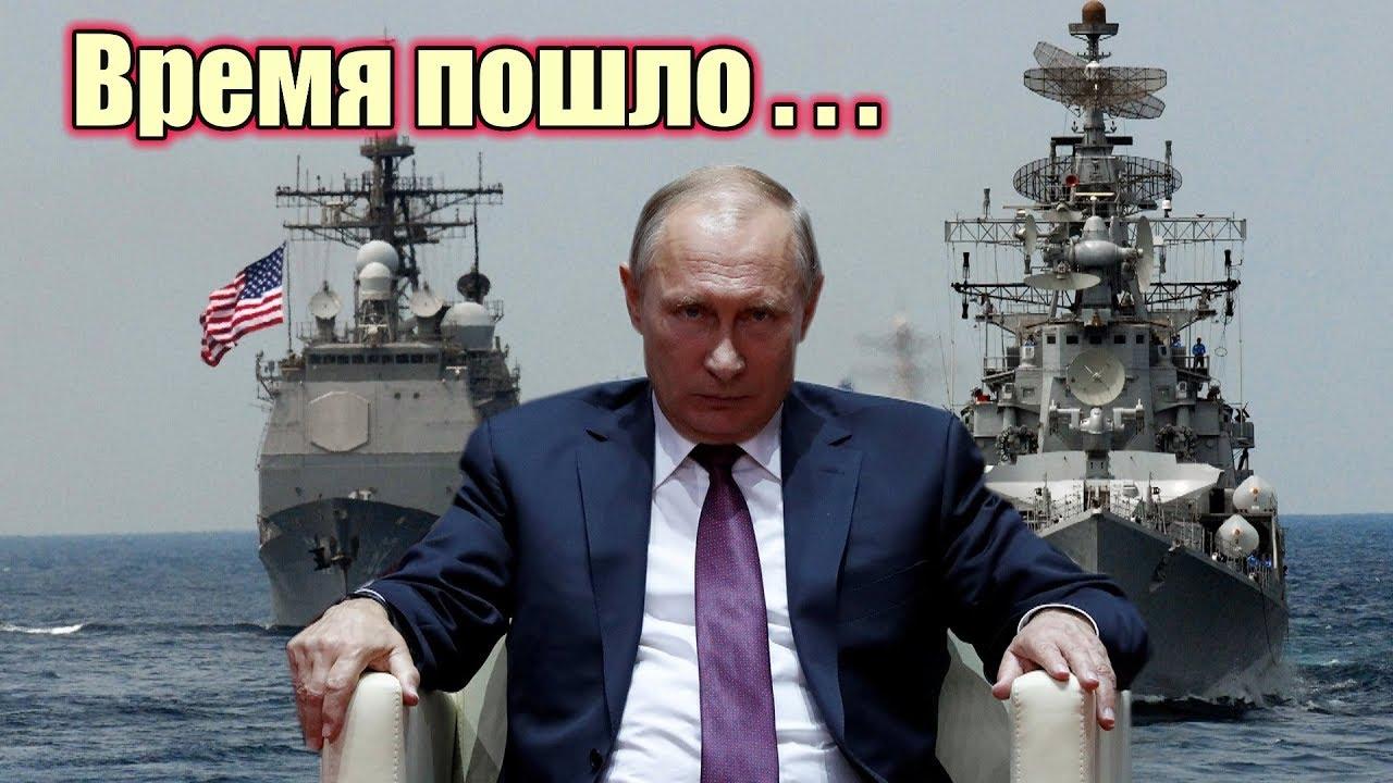 Как один приказ Путина заставил корабли США покинуть Черное море