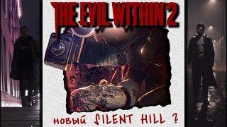 The Evil Within 2 - Стоит ли ждать?