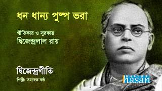 Dhono Dhanno Pushpe Bhora | ধনে ধান্য পুস্প ভরা | Bangla Patriotic Song