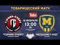 18 февраля. 13:00. 'Горняк-Спорт' - 'Металлист 1925'. LIVE