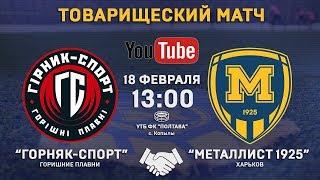 "18 февраля. 13:00. ""Горняк-Спорт"" - ""Металлист 1925"". LIVE"