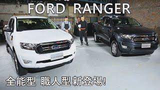 專屬職人的全能坐駕 FORD RANGER 職人型、全能型 104.8萬元起!