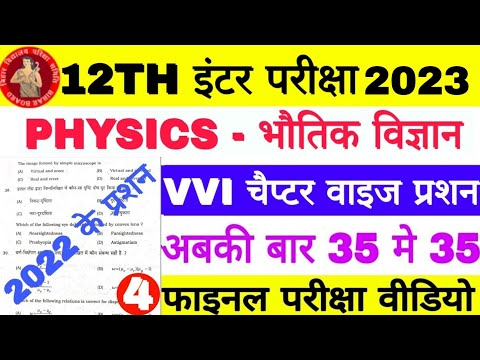 12th Physics Most Vvi Objective Question 2022 Board Exam, Class 12th Exam 2022 Physics Question Set