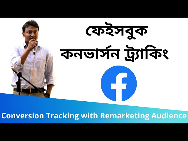 9. Conversion Tracking (কনভার্সন ট্র্যাকিং) with Remarketing Audience | Facebook Ads Tutorial 2020