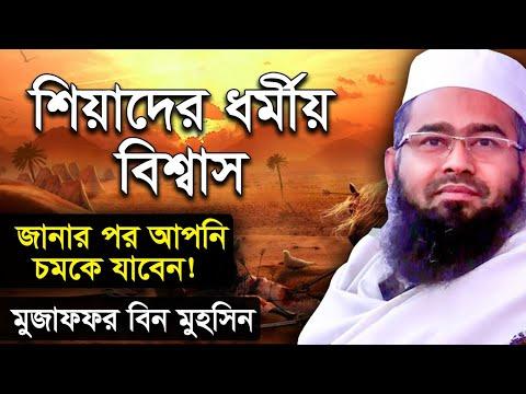 120 Jumar Khutba Shia Aqidah Bonam Ashuraye Muharram by Mujaffor bin Muhsin