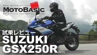 GSX250R (スズキ/2017) バイク試乗インプレ・レビュー SUZUKI GSX250R (2017) TEST RIDE