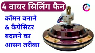 4 wire ceiling fan capacitor connection,4 wire ceiling fan connection kaise karen