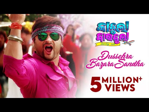 Dussehra Bazara Sandha | Video Song Promo | Kabula Barabula Searching Laila | Odia Movie | Anubhav
