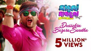 Dussehra Bazara Sandha | Song Promo | Kabula Barabula Searching Laila | Odia Movie | Anubhav