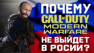 Стало известно почему Call of Duty: Modern Warfare не выйдет в России