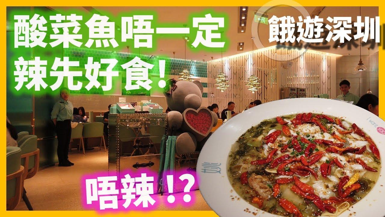 【餓遊.深圳】#26 酸菜魚唔一定要辣先好味﹗| 姚酸菜魚 | 姚姚愛魚 [4K] - YouTube