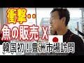 【外国人初】豊洲市場オープン日に行った韓国人の反応|魚を売っていなくて衝撃を受けた