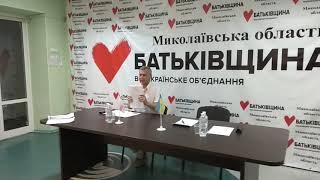 Николаев. Брифинг партии Батькивщина
