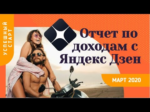 Отчет по доходам с Яндекс Дзен за март 2020. Сколько я заработал на ТОПовом канале